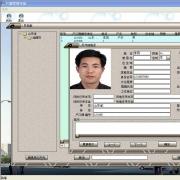 户籍管理系统 V2.0 免费版