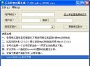 无名指个人web服务器V2.0 中文版
