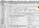 风讯网站内容管理系统V4.0 sp2完整版
