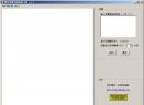 网站免费自动宣传软件V1.1 简体中文绿色免费版