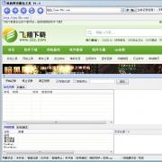 科鼎网页抓包工具 V1.3 绿色版