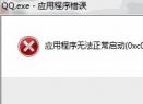 0xc015002失败解决工具