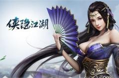 侠隐江湖·游戏合集