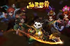 仙灵世界·游戏合集