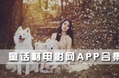 童话村电影网APP合集