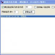 验证码自动录入器 V1.0 免费版