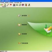 兴华电梯广告管理软件 V7.3 官方版