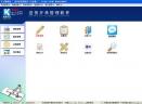 开博广告印刷行业送货管理系统V4.3 官方版
