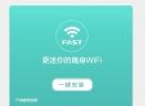 更迷你的随身wifiV1.2.2.4 官方版