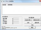 Yale CdRom(虚拟光驱)V1.0 中文绿色版