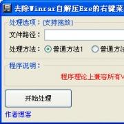 去除Winrar自解压Exe的右键菜单 V1.01 中文版