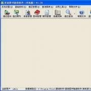 里诺图书管理系统 V2.32 试用版