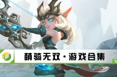 萌骑无双·游戏88必发网页登入