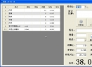 满天星中药配方划价V140110 官方版