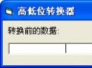 高低位转换器V1.0 中文版