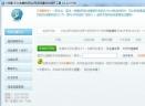 E流量网站免费刷流量软件V2.19.0117 免费版