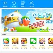 手游部落 V2.2.0.26 官方版