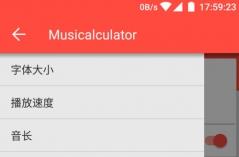 音乐计算器