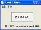 夸鸥键盘鼠标锁V1.6 绿色免费版