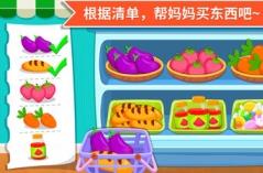 宝宝超市app大全