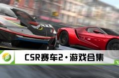 CSR赛车2·游戏合集