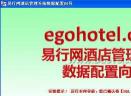 易行网酒店管理系统V1.5.0.0 免费版