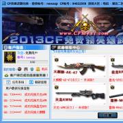 CF英雄武器免费领取软件 无病毒广告免费版