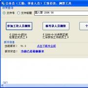 公务员(工勤、事业人员)工资套改、测算工具 V1.3 绿色版