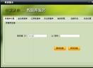 中顶人事管理系统V7.2 绿色版