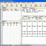 板材切割套料套裁软件家具橱柜开料套料软件 板材版