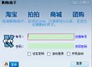 QQ酷购物助手V2.0.5 官方版