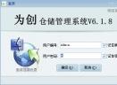 为创仓储管理系统V9.2.0 官方版