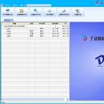 达思数据恢复软件_D-Recovery StandardV1.2中文绿色版下载