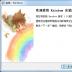 Rainbow工具箱电脑版