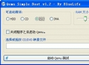 Qemu Simple Boot(测试引导启动光盘工具)V1.2 绿色多语版
