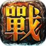 战将屠龙 V1.0 安卓版