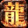 王者烈焰 V1.0 安卓版