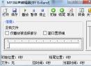 MP3铃声编辑器V2014 绿色版