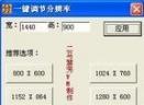 调整屏幕分辨率 MultiResV1.58 绿色版