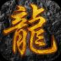 传奇屠龙 V1.0 安卓版