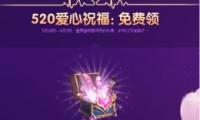 2018lol520爱心祝福永久皮肤领取活动地址