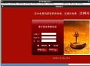 黑子票务管理系统V9.0 官方版