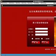 黑子票务管理系统 V9.0 官方版