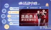 QQ炫舞手游蔷薇恋人套装获取方法