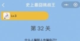 微信史上最囧挑战王第32关通关攻略