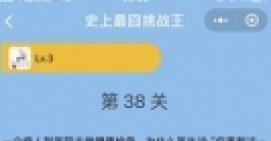 微信史上最囧挑战王第38关通关攻略