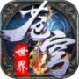 苍穹弑神 V1.0 安卓版