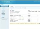 PageAdmin自助建站系统V3.0.20140208 免费版