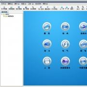 品茗资料软件 V4.1 试用版