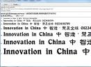 中国龙毛隶书